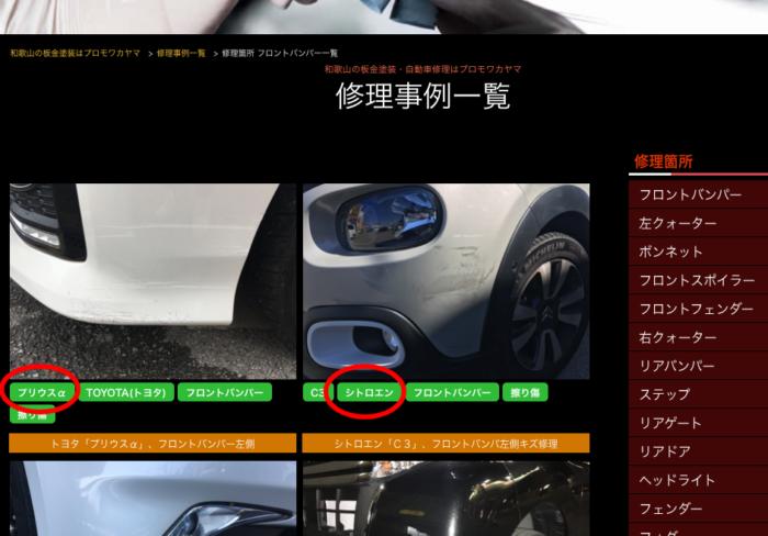 修理箇所-フロントバンパー-和歌山の板金塗装・自動車修理はプロモワカヤマ
